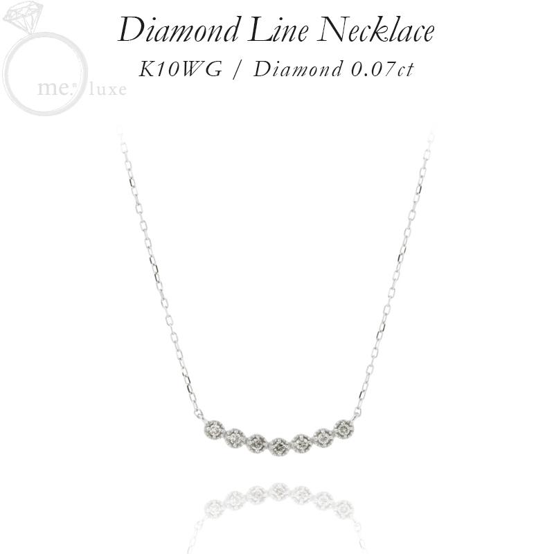 me.luxe ネックレス ペンダント ダイヤモンド ライン K10WG 10金 ホワイトゴールド レディース【95-1101】