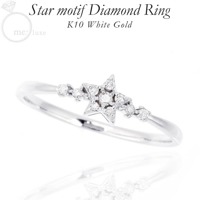 me.luxe リング 指輪 K10WG 10金 ホワイトゴールド スターモチーフ ダイヤモンド レディース【95-2676】