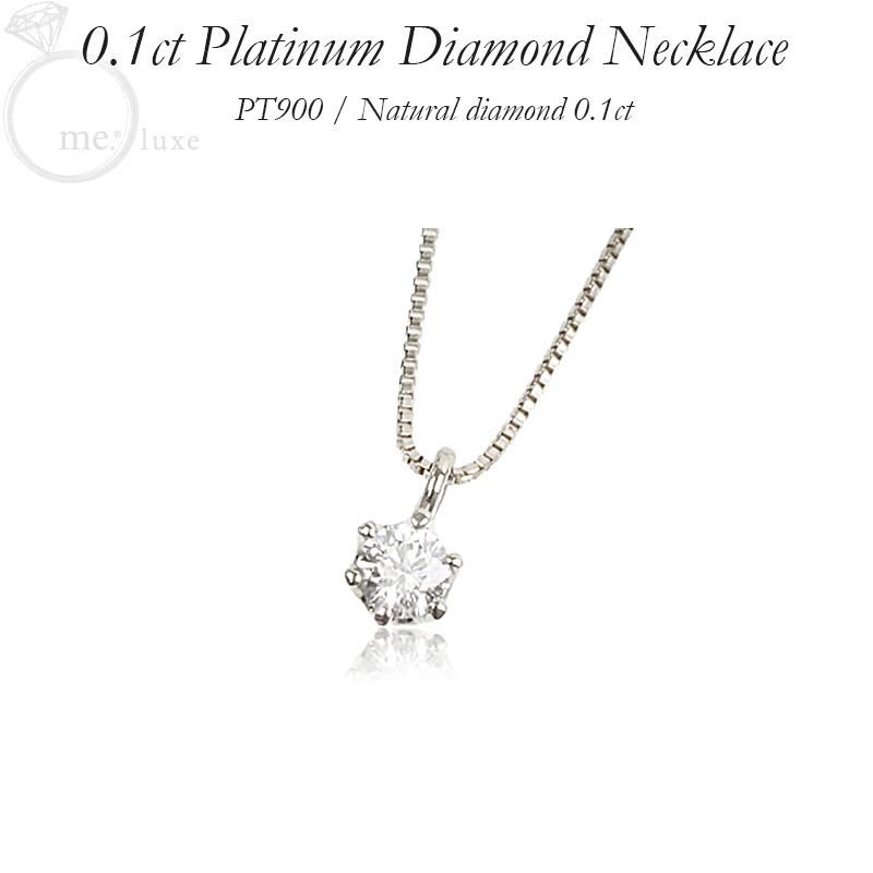 me.luxe ネックレス ペンダント 0.1ct プラチナ ダイヤモンド レディース【95-8006】