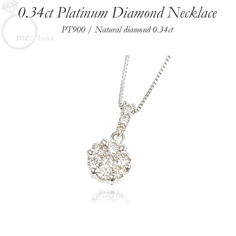 me.luxe ネックレス ペンダント 0.34ct プラチナ ダイヤモンド レディース【95-8014】