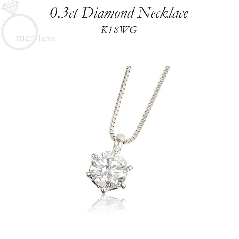 me.luxe ネックレス ペンダント K18WG 18金 ホワイトゴールド 0.3ctダイヤモンド レディース【95-8022】