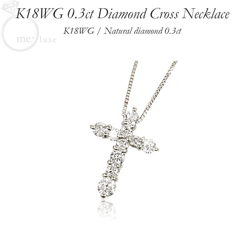 me.luxe ネックレス ペンダント K18WG 18金 ホワイトゴールド 0.3ctダイヤモンド クロス 十字架 レディース【95-8030】