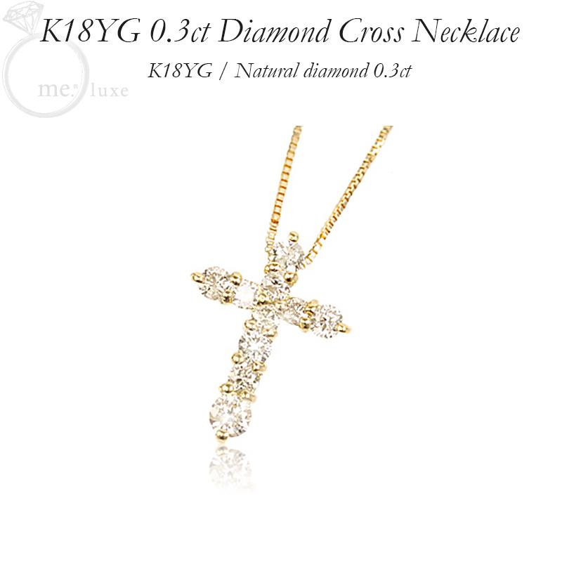 me.luxe ネックレス ペンダント K18YG 18金 イエローゴールド 0.3ctダイヤモンド クロス 十字架 レディース【95-8033】