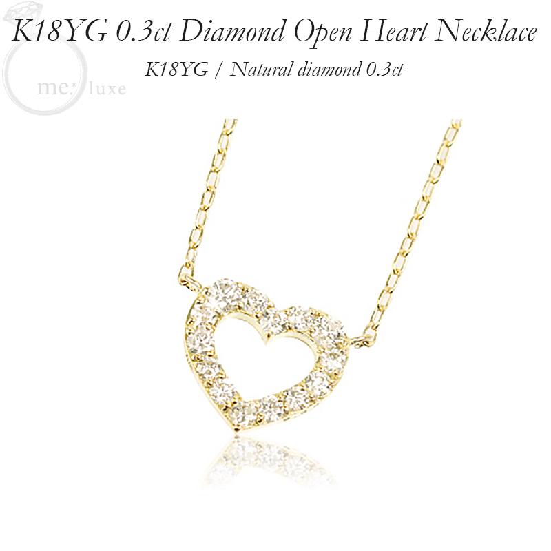 me.luxe ネックレス ペンダント K18YG 18金 イエローゴールド 0.3ctダイヤモンド オープンハート レディース【95-8037】