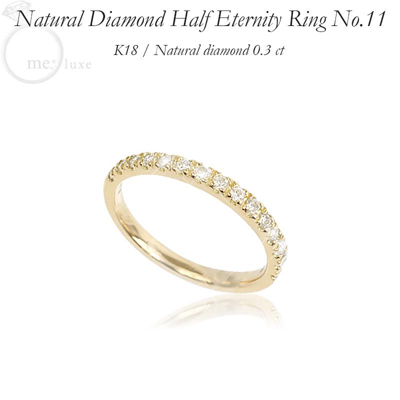 me.luxe リング 指輪 天然ダイヤモンド ハーフエタニティ 11号 レディース【95-8044】