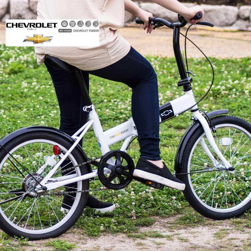 折り畳み自転車 シボレー 20インチ CHEVROLET 自転車 帆ホワイト 白 おしゃれ 折りたたみ 折畳 ブランド 軽量 コンパクト 持ち運び 高さ調節 ミムゴ ホワイト