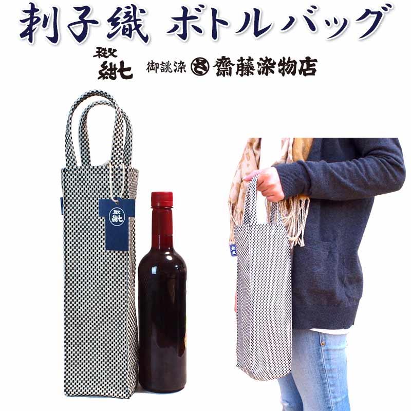 ボトルバッグ 布 刺子織 秩父紺七 和柄 日本製