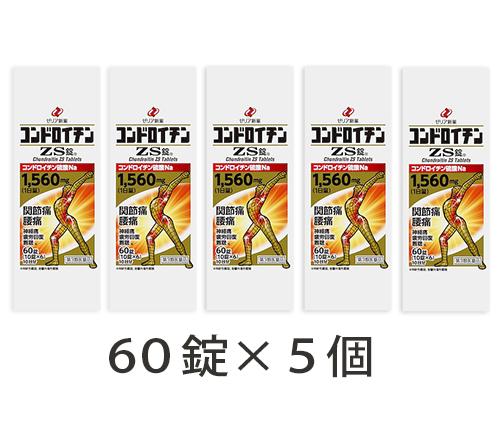 【第3類医薬品】お買い得品!ゼリア新薬 コンドロイチンZS錠60錠×5個
