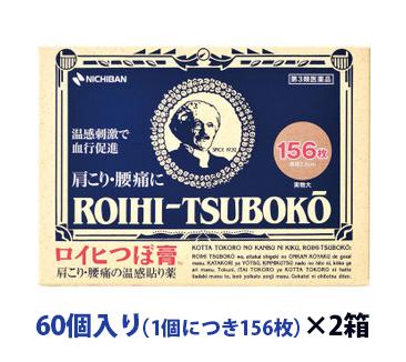 【第3類医薬品】 《ニチバン》 ロイヒつぼ膏 156枚   60個入り×2箱  送料無料!