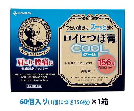 【第3類医薬品】ロイヒつぼ膏クール 156枚  60個入り(1箱)  送料無料!