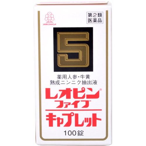 【第2類医薬品】【湧永製薬】レオピンファイブキャプレットS 100錠