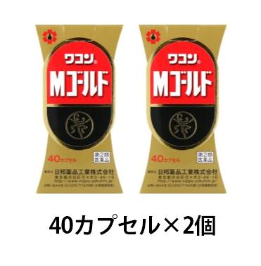 【指定第2類医薬品】ワコンMゴールド 40カプセル×2個 【日邦薬品工業】