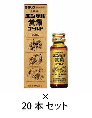 【第2類医薬品】20本セット!! ユンケル黄帝ゴールド 30ml