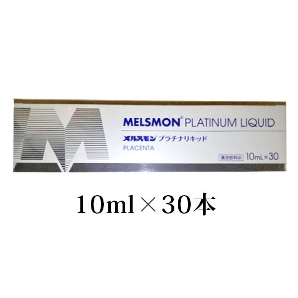 メルスモンプラチナリキッド 10ml×30本