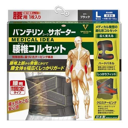 興和 バンテリンサポーター 腰椎コルセット 大きめサイズ Lサイズ(1枚入り)(腰用強力固定タイプ 男女兼用) ブラック