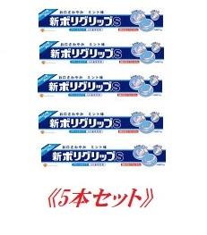 【アース製薬】5本セット!!新ポリグリップ S 75g