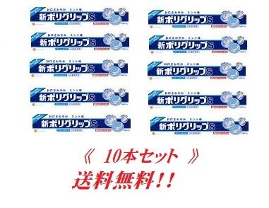 送料無料!【アース製薬】10本セット!!新ポリグリップ S 75g ≪代金引換不可≫