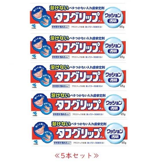 5本セット!!☆●小林製薬 タフグリップ透明 65g