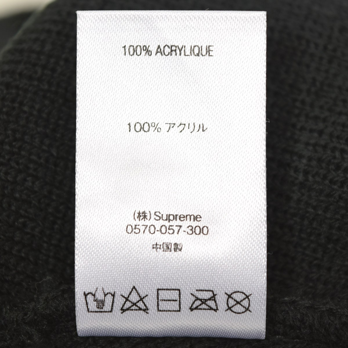39baf43d ... SUPREME Rubber Patch Beanie rubber patch beanie 2018SS black size: -  (シュプリーム)