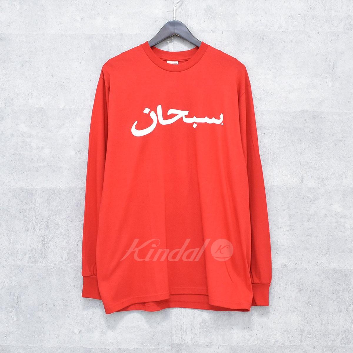 【中古】SUPREME 17AW 長袖カットソー Arabic Logo L/S Tee 【送料無料】 【221286】 【KIND1550】