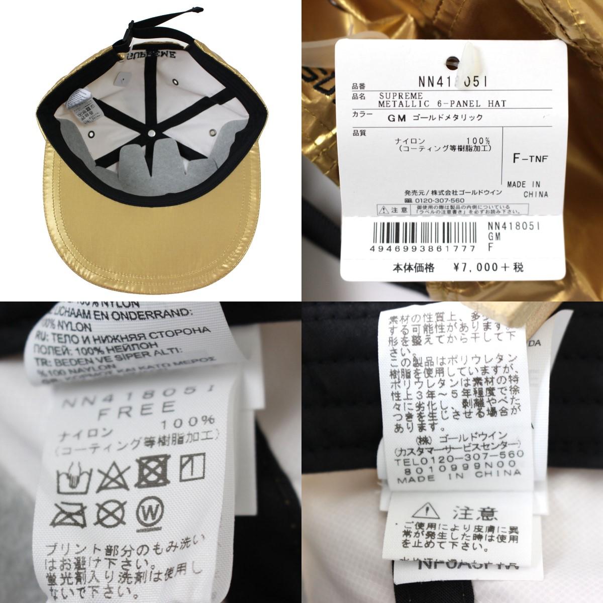 82f7fc44 ... Supreme X The North Face Metallic 6-Panel Cap 2018SS NN418051 metallic cap  hat gold ...