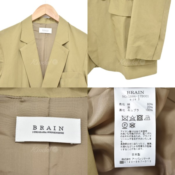 BRAIN norfolk jacket jacket beige size: 3 (brain)