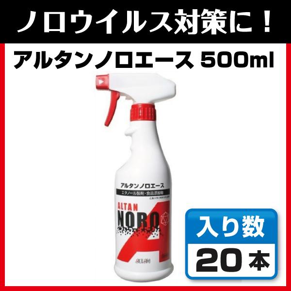 【ノロウイルス対策 エタノール製剤】 アルタン ノロエース 500ml スプレータイプ×20本入 (ケース販売)