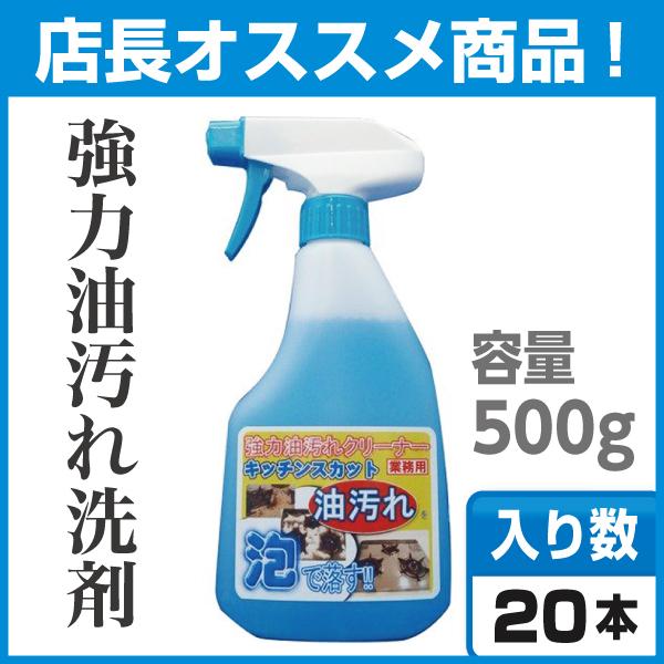 【強力油汚れ洗剤】 キッチンスカット 業務用 500g(1ケース20本入)