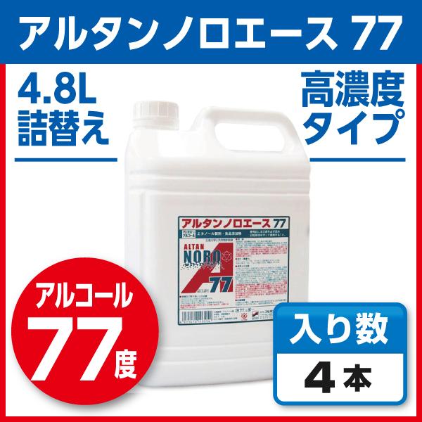 【ノロウイルス対策|70%エタノール製剤】 アルタン ノロエース 77 4.8L×4本(ケース販売)