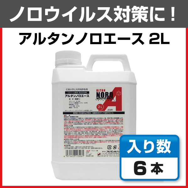【ノロウイルス対策|エタノール製剤】 アルタン ノロエース 2L 詰替用×6本 (ケース販売)