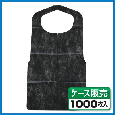 【ディスポタイプ】不織布エプロン 黒 (1ケース1,000枚入)