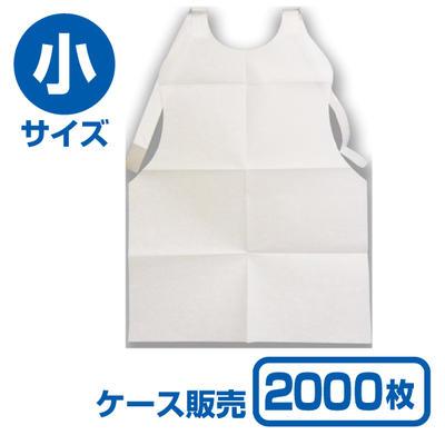 【最安値に挑戦!】使い捨て紙エプロン 小サイズ (1ケース2,000枚入)