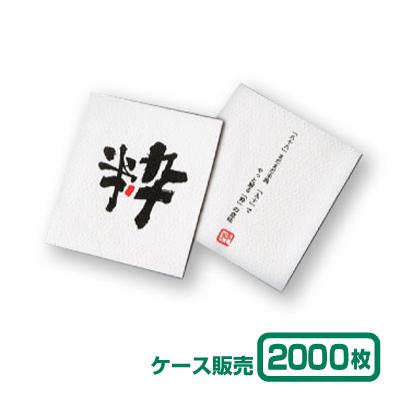 【紙コースター】リフレコースター 漢字シリーズ「粋」 (1ケース2000枚)