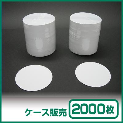 【紙コースター】 紙コースター白無地 丸型 (1ケース2,000枚)