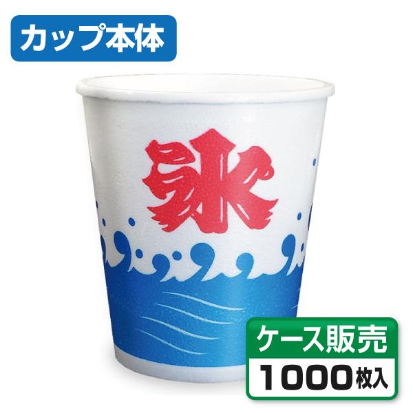 【かき氷カップ】 発泡カップA-250 波氷S (1ケース1000個)