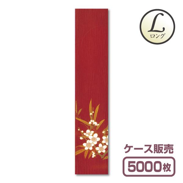 【紙製お箸袋】きものシリーズL(ロング) Lき-14 「祝宴」 (1ケース5,000枚入)
