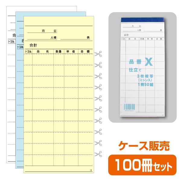 【お会計票/会計伝票】3枚複写式 X(1ケース100冊)