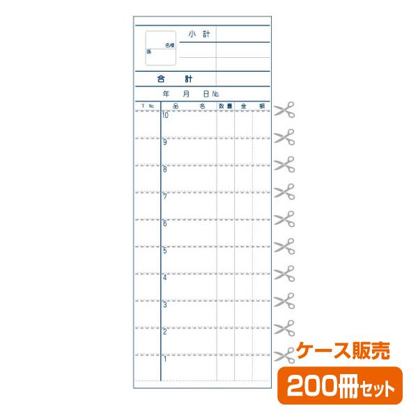 【お会計票/会計伝票】2枚複写式 K(1ケース200冊)
