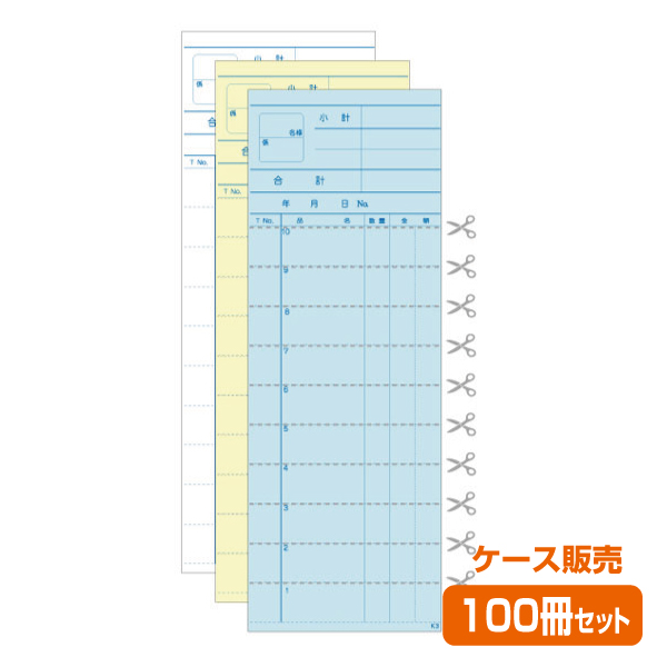 【お会計票/会計伝票】3枚複写式 K3(1ケース100冊)