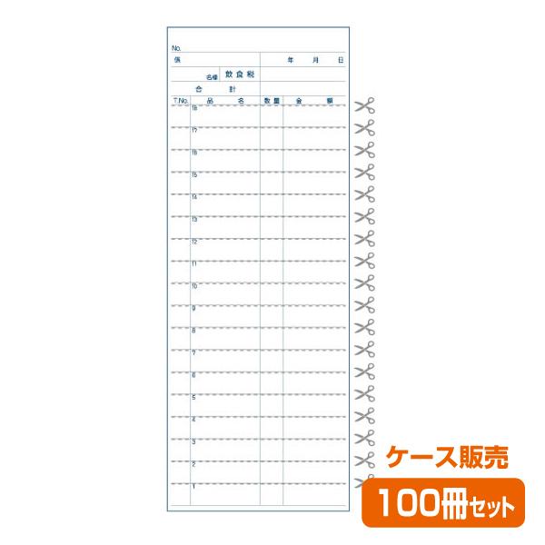 【お会計票/会計伝票】2枚複写式 Q(1ケース100冊)