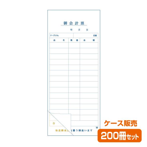 【お会計票/会計伝票】2枚複写式 W(1ケース200冊)