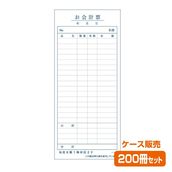 【お会計票/会計伝票】単式 エコB(1ケース200冊)