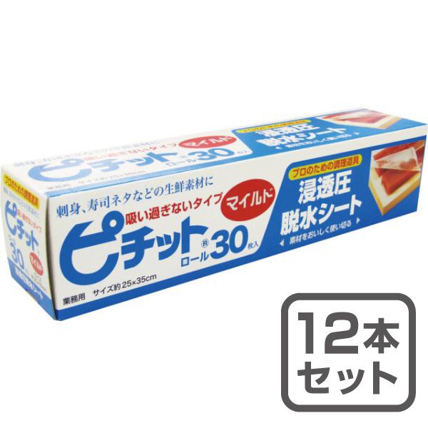 【脱水シート】業務用 ピチット マイルド 30R×12本(ケース販売)