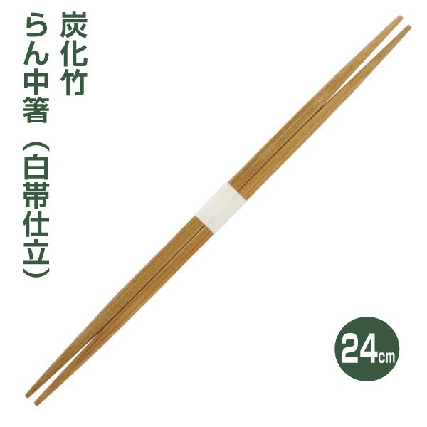 SALE開催中 ちょっと贅沢 独特な風合の炭化竹らん中箸を白帯で仕立てた高級割り箸 高級割り箸 大幅値下げランキング 100膳 炭化竹らん中24cm白帯仕立