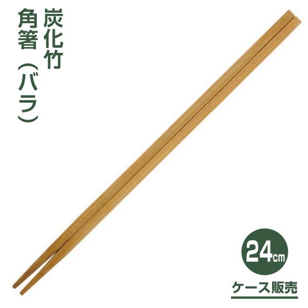【高級割り箸】炭化竹角箸24cmバラ (3,000膳)