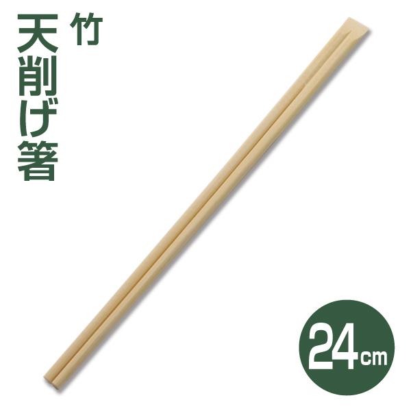 【バラ売り】天削げ加工入りですっきり上品な竹割り箸! 【割り箸】竹天削げ割り箸24cm (100膳)