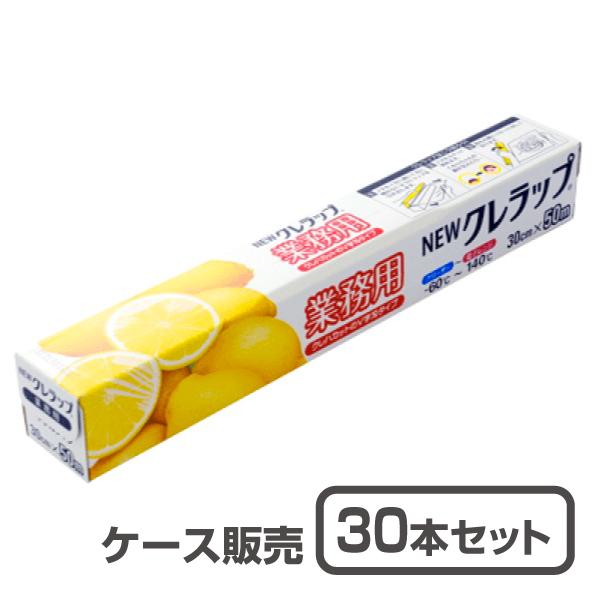 【キッチンラップ】業務用 Newクレラップ 30cm×50m巻 (1ケース30本入)