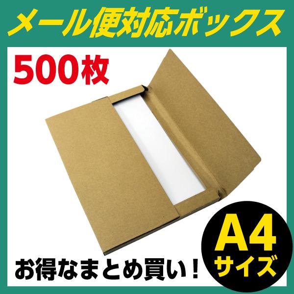 【クロネコメール便対応】メール便ボックス(厚み20mm/角2相当サイズ)500枚セット