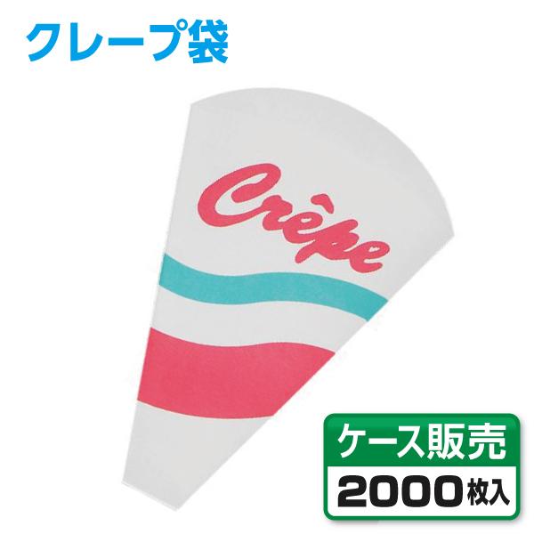 定番商品 有名な 祝日 しっかり丈夫な本格クレープ袋 業務用ケース販売 クレープ袋 100枚×20パック