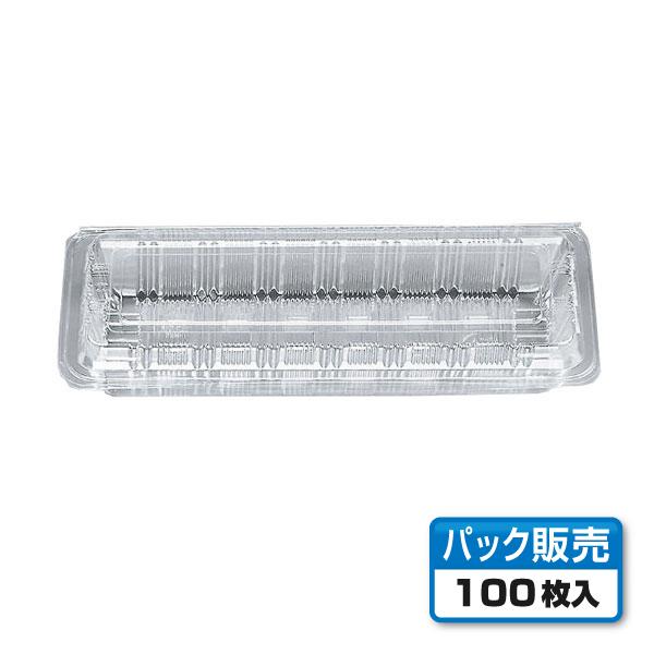 【テイクアウト容器】巻き寿司や恵方巻きにピッタリの便利なパック! 【フードパック】 H-24-B (100枚入) 巻き寿司パック